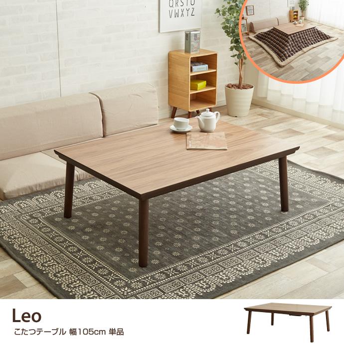 LEO こたつテーブル 幅105cm 単品