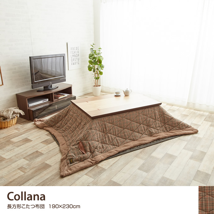 Collana 長方形こたつ布団  190×230cm