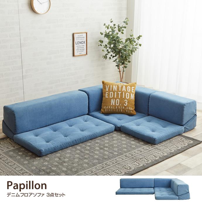 Papillon デニムフロアソファ 3点セット