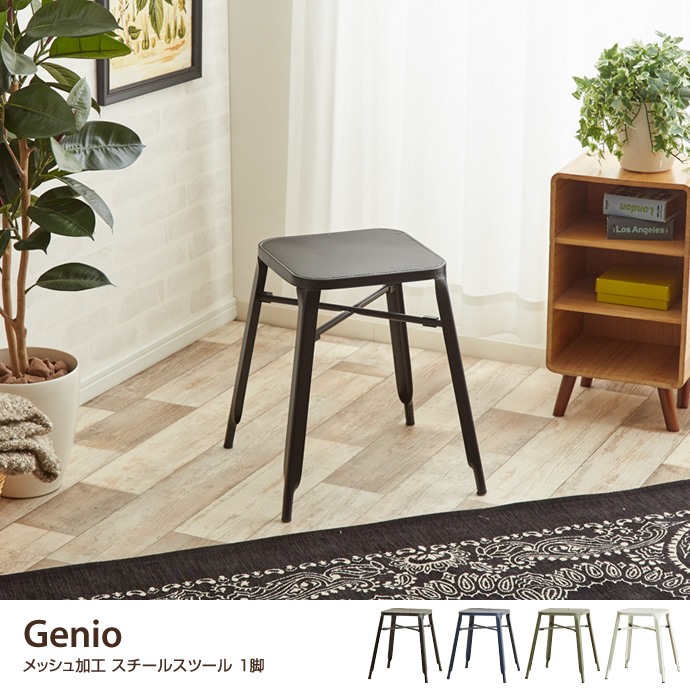 Genio メッシュ加工 スチールスツール 1脚