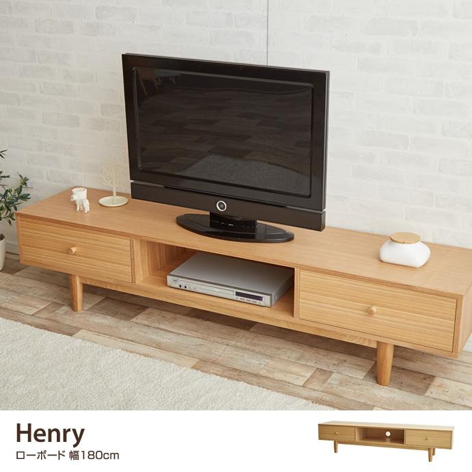 Henry ローボード 幅180cm