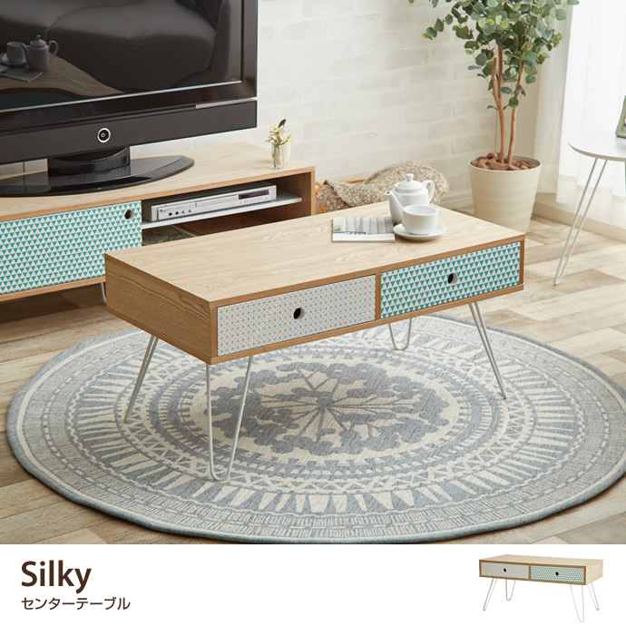 Silky センターテーブル