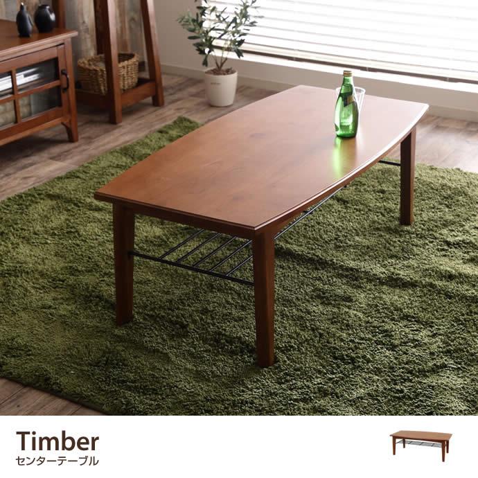 Timber センターテーブル