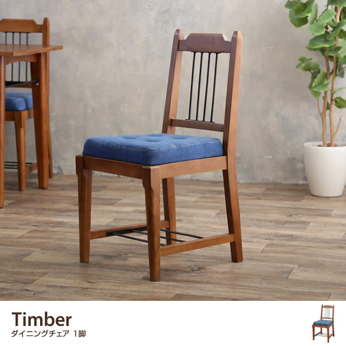 Timber ダイニングチェア 1脚