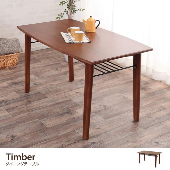 Timber ダイニングテーブル