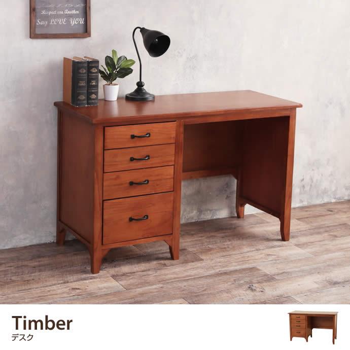 Timber デスク