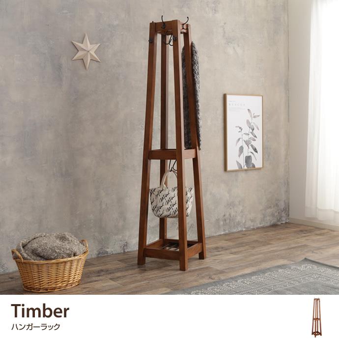 Timber ハンガーラック