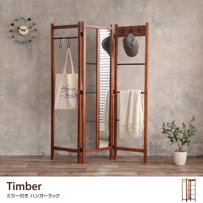 Timber ミラー付き ハンガーラック