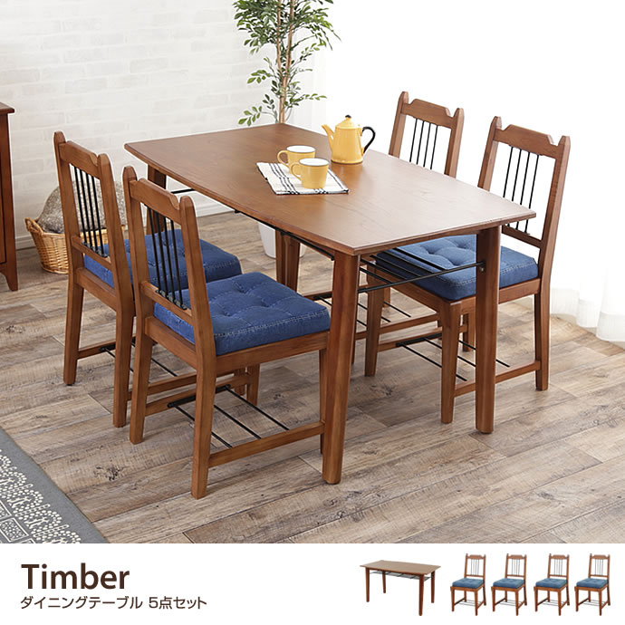 Timber ダイニングテーブル 5点セット