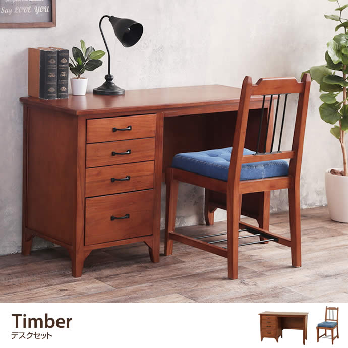 Timber デスクセット