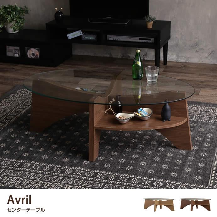 Avril センターテーブル