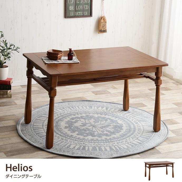 【単品】Heliosダイニングテーブル