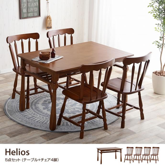 【5点セット】Heliosテーブル+チェア4脚
