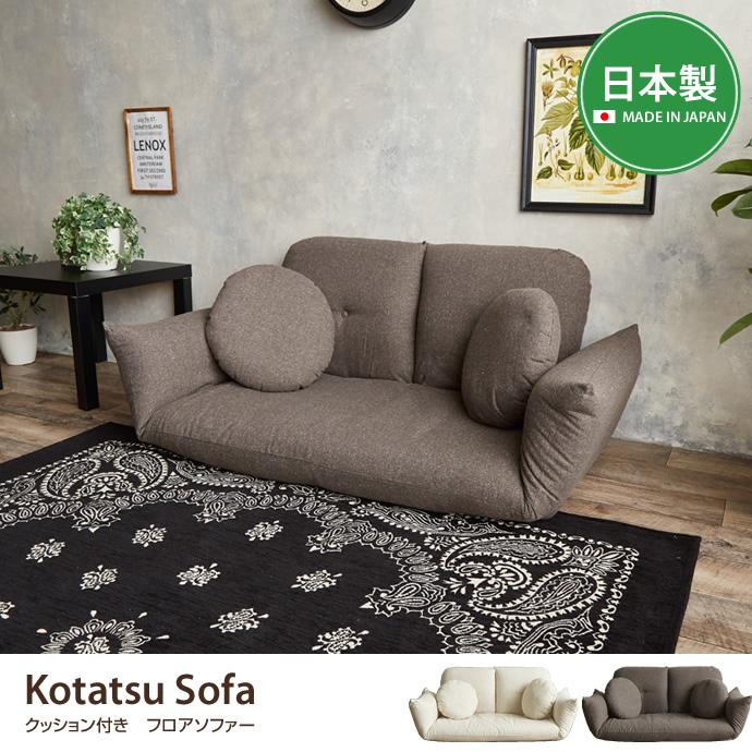 Kotatsu Sofa クッション付きフロアソファ