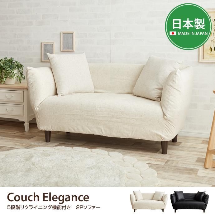 Couch Elegance 5段階リクライニング機能付き 2Pソファ