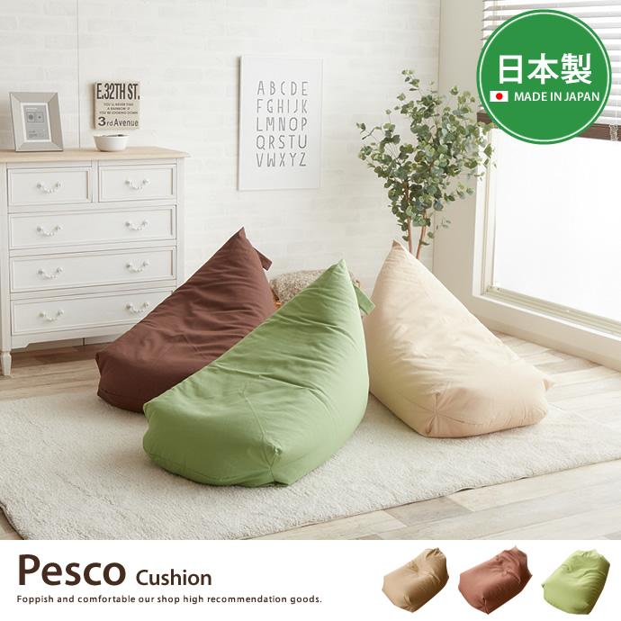 座椅子Pesco ビーズクッション