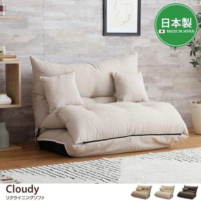 Cloudy リクライニングソファ