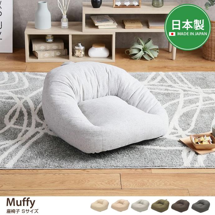 クッションMuffy 座椅子 Sサイズ