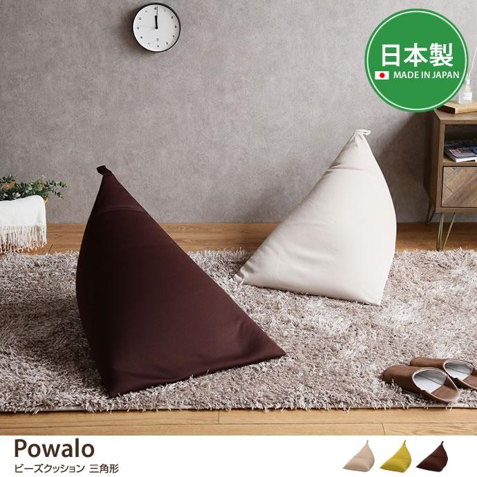 Powalo ビーズクッション 三角形