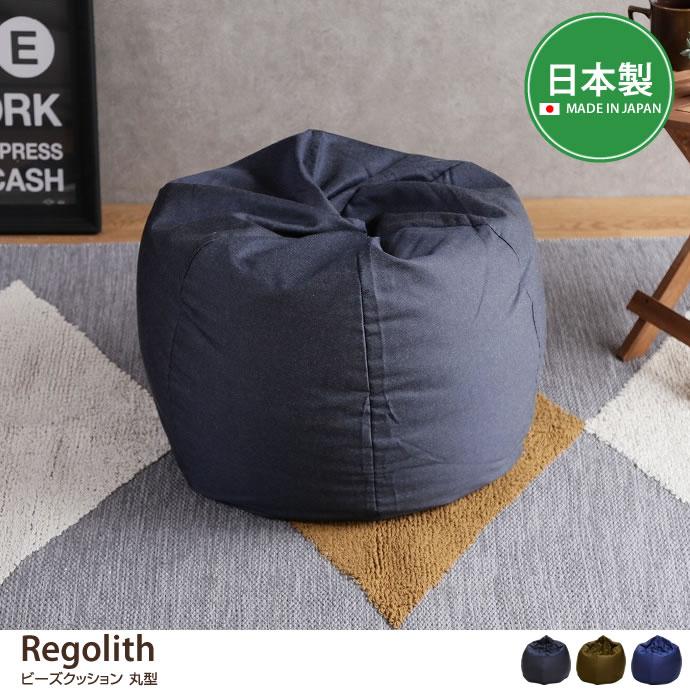 Regolith ビーズクッション 丸型