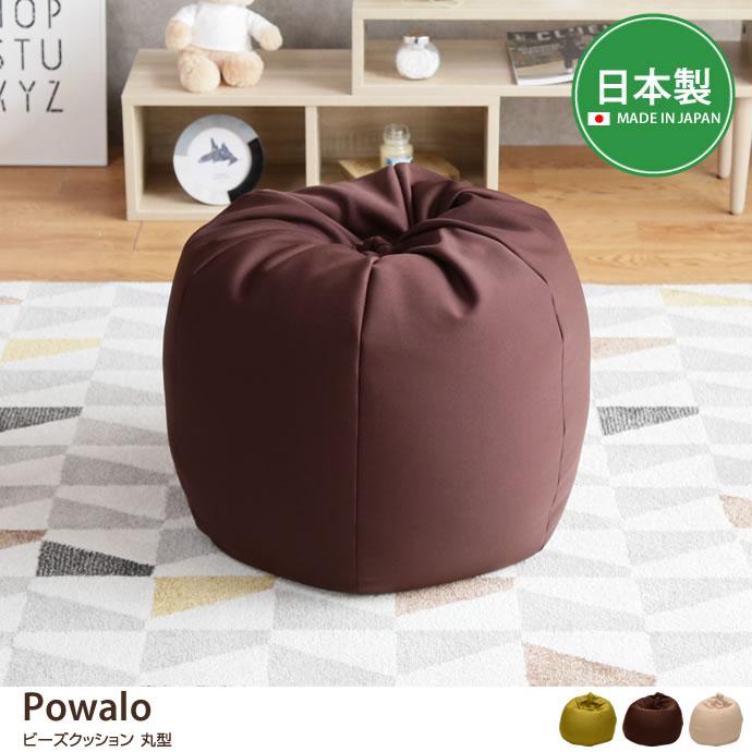 Powalo ビーズクッション 丸型