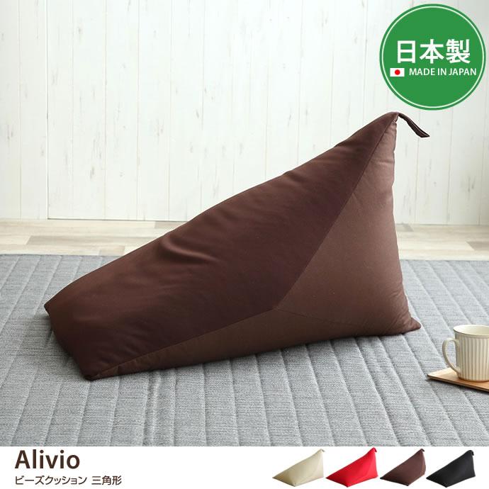 クッションAlivio ビーズクッション 三角形