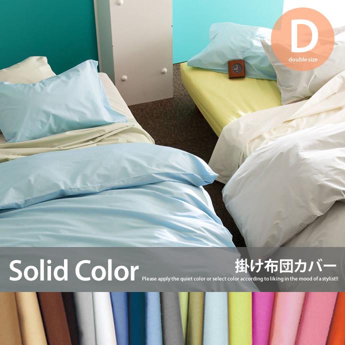★★【在庫限り】 掛け布団カバー_Solid(ダブル)