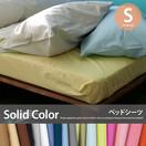 ★★【在庫限り】 ベッドシーツ_Solid(シングル)