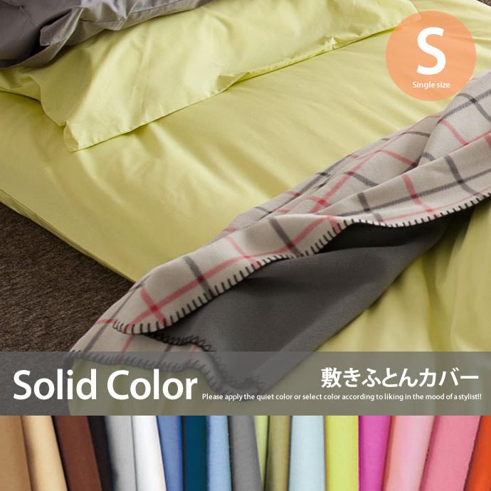 ★★【在庫限り】 敷き布団カバー_Solid(シングル)