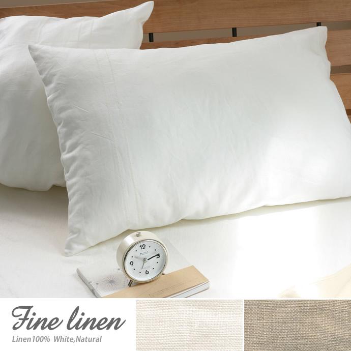 ★★【在庫限り】 枕カバー_Fine linen