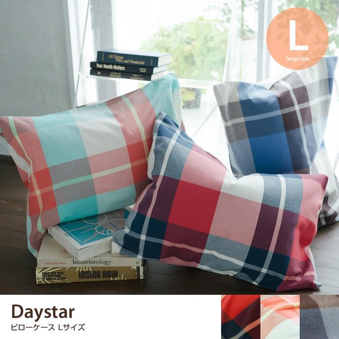 ★★【在庫限り】 Daystar ピローケース Lサイズ