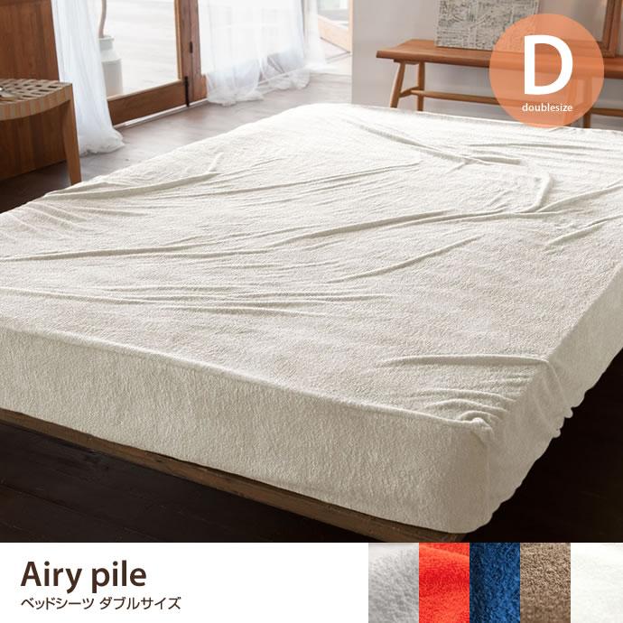 ★★【在庫限り】 【ダブルサイズ】Airy pile ベッドシーツ
