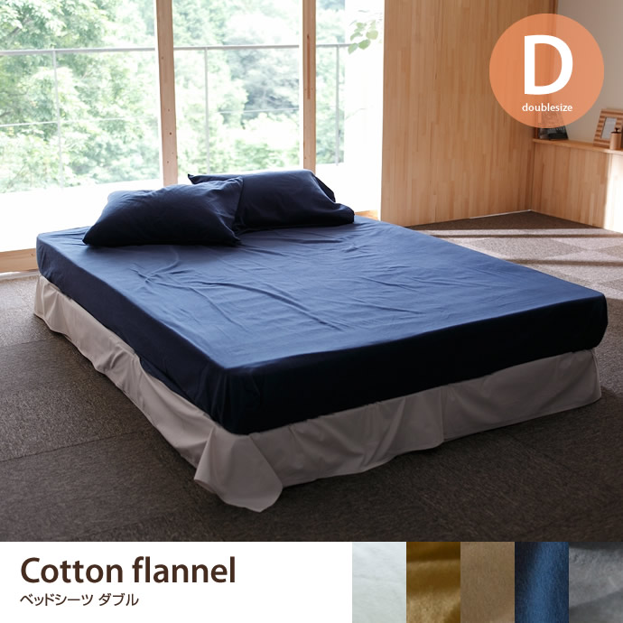 ★★【在庫限り】 Cotton flannel ベッドシーツ D
