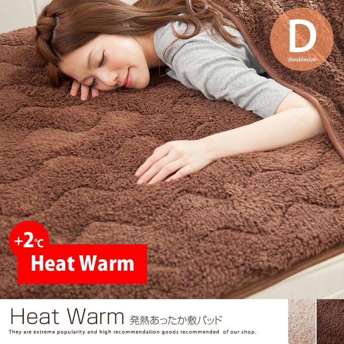 HeatWarm(ヒートウォーム)発熱あったか敷パッド【ダブルサイズ】
