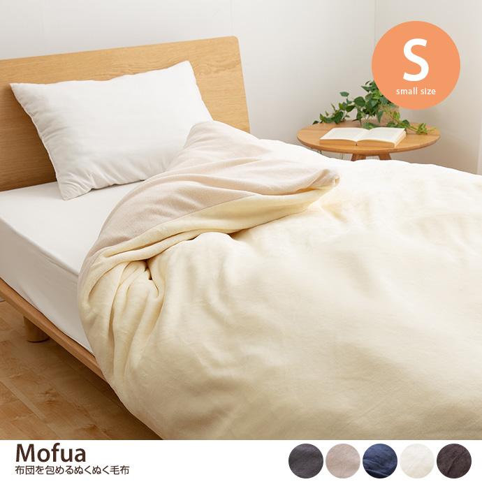 mofua(R)モフア布団を包めるぬくぬく毛布【シングルサイズ】