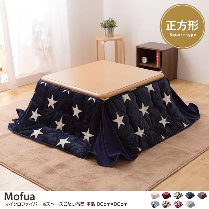 【80cm×80cm】Mofua マイクロファイバー省スペースこたつ布団 単品