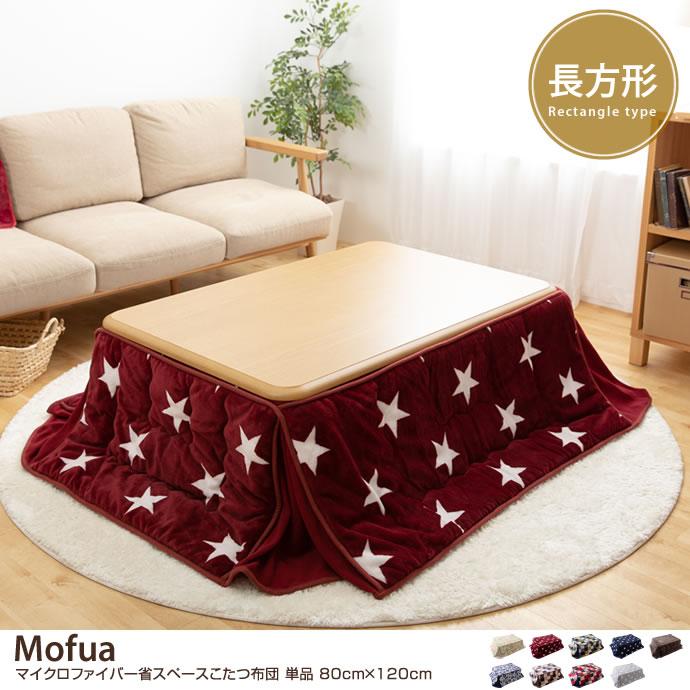 こたつ布団【80cm×120cm】Mofua マイクロファイバー省スペースこたつ布団 単品
