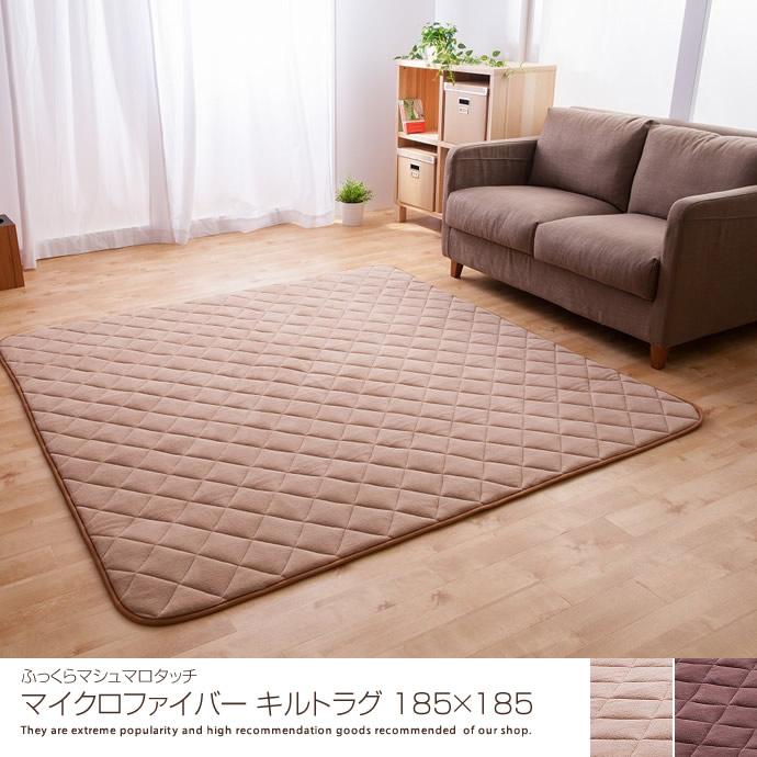 マイクロファイバーキルトラグ【正方形】