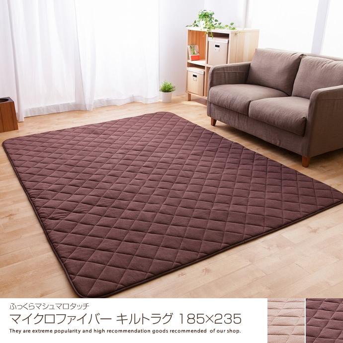 マイクロファイバーキルトラグ【長方形】
