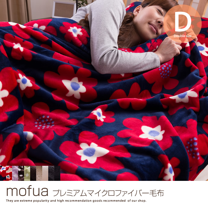 ブランケットmofua(R)プレミアムマイクロファイバー毛布【ダブル】