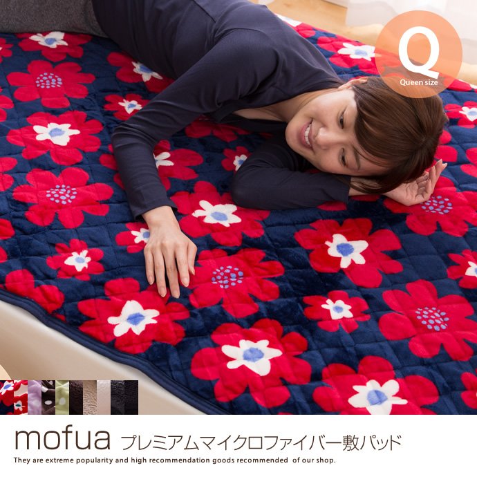 mofua(R)プレミアムマイクロファイバー敷パッド【クィーン】