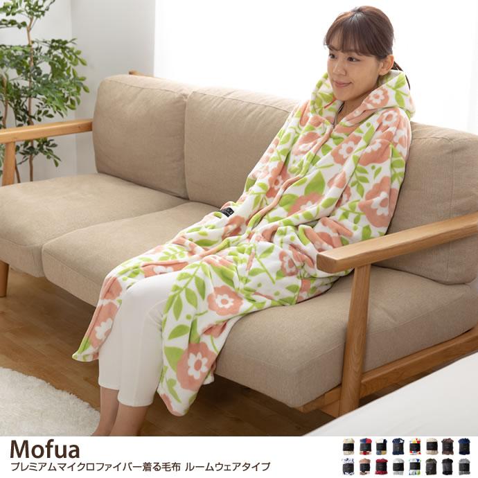 Mofua プレミアムマイクロファイバー着る毛布 ルームウェアタイプ