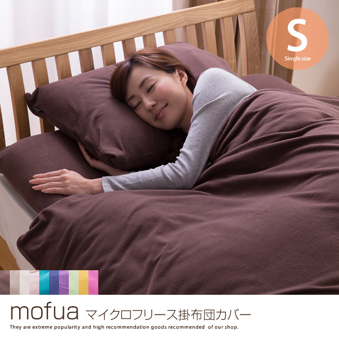 mofua(R)マイクロフリース掛布団カバー【シングル】