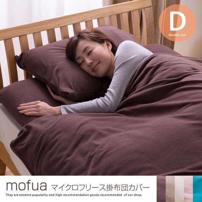 mofua(R)マイクロフリース掛布団カバー【ダブル】