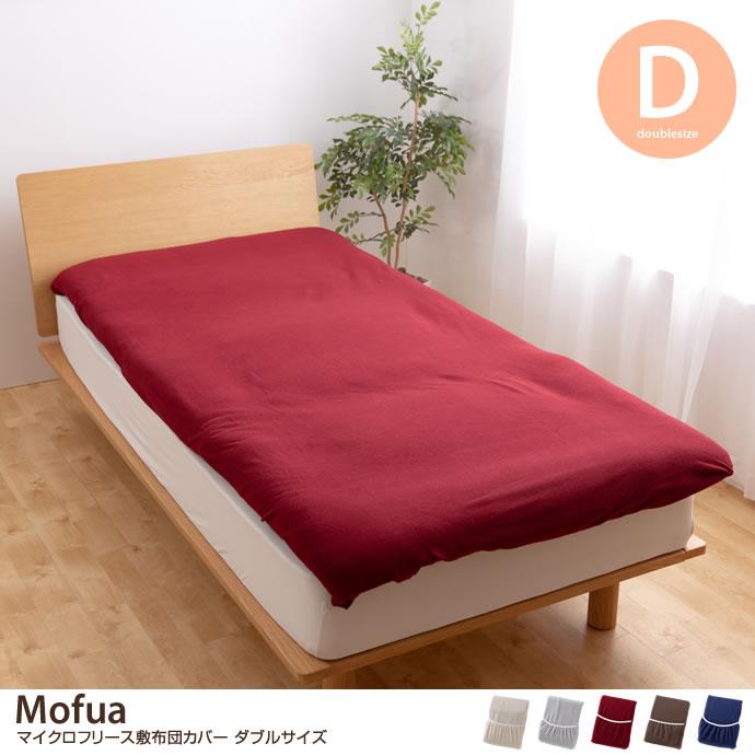 【ダブル】Mofua マイクロフリース敷布団カバー