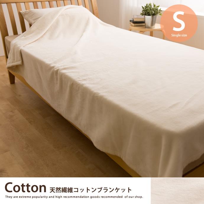 【シングル】 Cotton 天然繊維コットンブランケット
