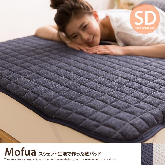 【セミダブル】 Mofua スウェット生地で作った敷パッド