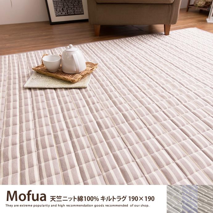 Mofua 天竺ニット綿100% キルトラグ 190×190