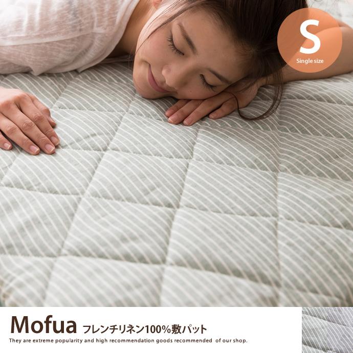 【シングル】 Mofua フレンチリネン100% 敷パット