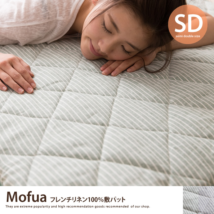 【セミダブル】 Mofua フレンチリネン100% 敷パット